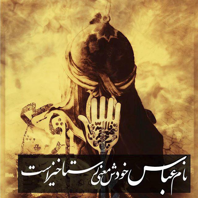 عکس نوشته حضرت عباس برای محرم