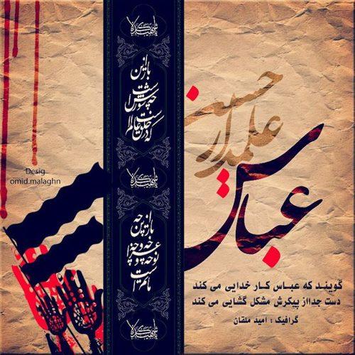 عکس نوشته حضرت عباس و حضرت ابوالفضل با متن