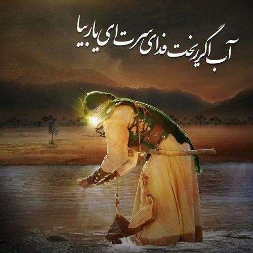 ابالفضل ،عکس نوشته حضرت ابوالفضل