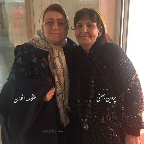 hengame akhavan و پروین بهمنی