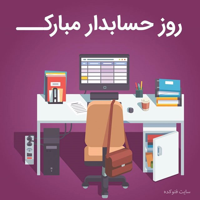 عکس و متن تبریک روز حسابداری