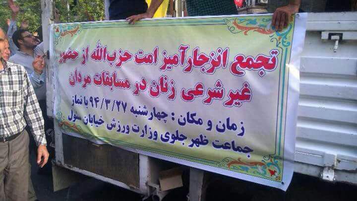 عکس تجمع دلواپسان حضور زنان در ورزشگاه با عکس,عکس تجمع دلواپسان علیه زنان برای ورود به استادیوم,عکس های تجمع حزب الله علیه ورود زنان به ورزشگاه ها,دلواپسان