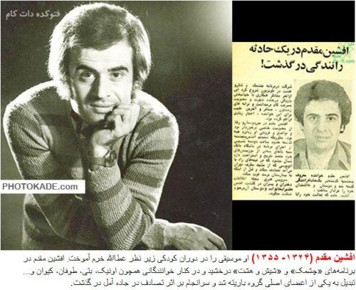 هنرمندان کشته شده در تصادف رانندگی,عکس بازیگران کشته شده در تصادف رانندگی,عمس افراد مشهور که در سانحه رانندگی در ایران فوت کردند,بازیگرانی فوت شده در تصادف