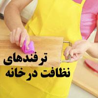 ترفند های نظافت + 17 نکته خانه داری برای نظافت خانه