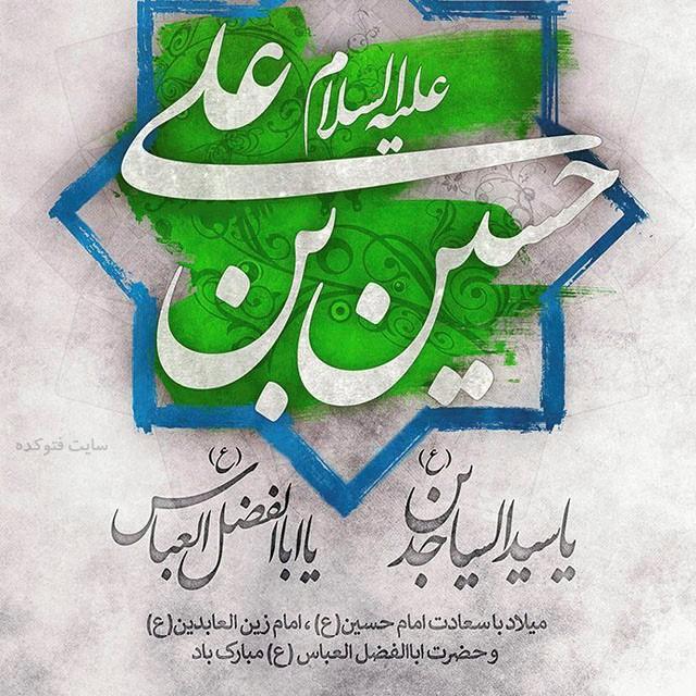 متن تبریک تولد امام حسین با عکس نوشته