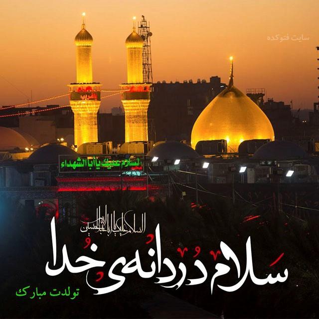 متن تبریک ولادت امام حسین با عکس نوشته