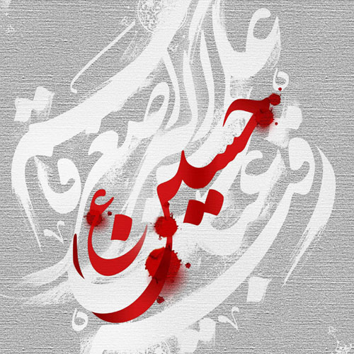 عکس و متن امام حسین با جملات غمگین