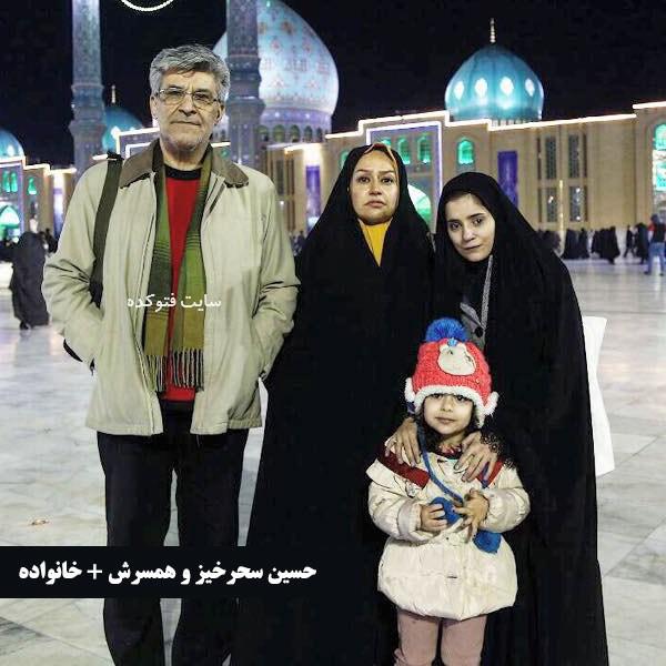 حسین سحرخیز و همسرش + زندگینامه شخصی هنری