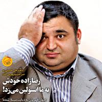 بیوگرافی حسین رضازاده وزنه بردار + زندگی ورزشی سیاسی