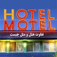 تفاوت هتل با متل چیست + معرفی امکانات و هزینه ها