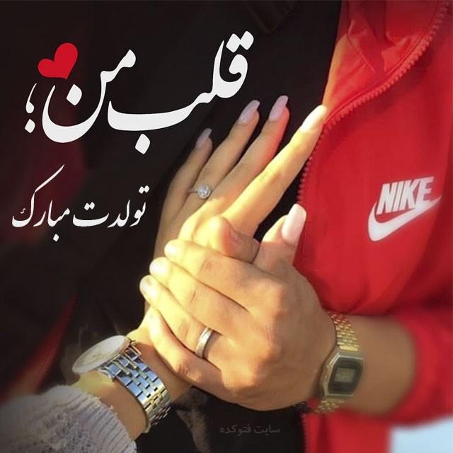 شعر تولدت مبارک عاشقانه با عکس نوشته