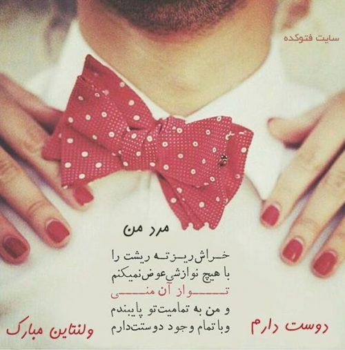 عکس نوشته تبریک ولنتاین با متن های زیبا و عاشقانه