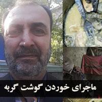 ماجرای خوردن گوشت گربه در سیستان توسط حسن شمشادی