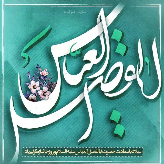 تبریک میلاد حضرت ابوالفضل العباس با عکس و متن