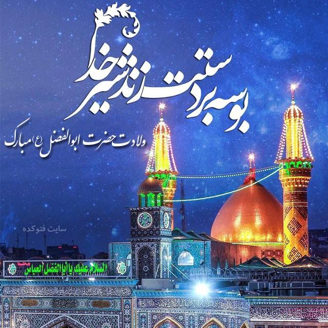 تبریک میلاد حضرت عباس با عکس پروفایل و متن