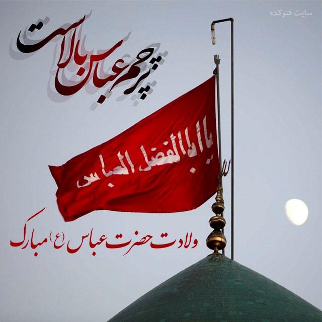 تبریک میلاد حضرت عباس