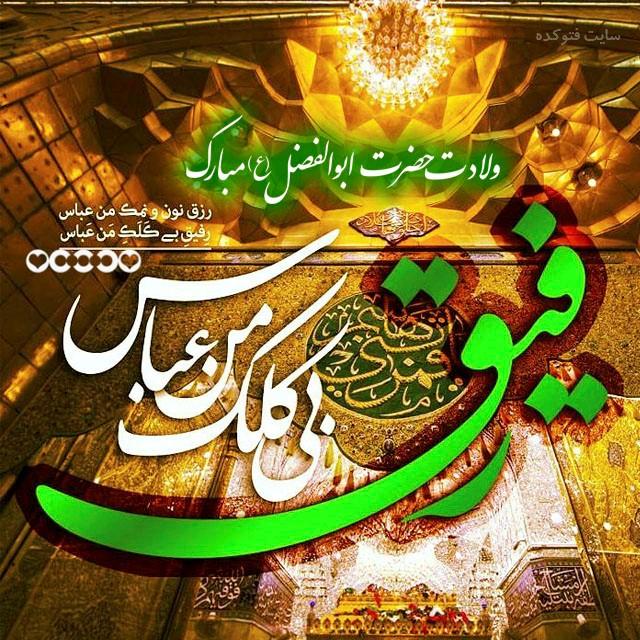 عکس پروفایل میلاد حضرت عباس با متن تبریک