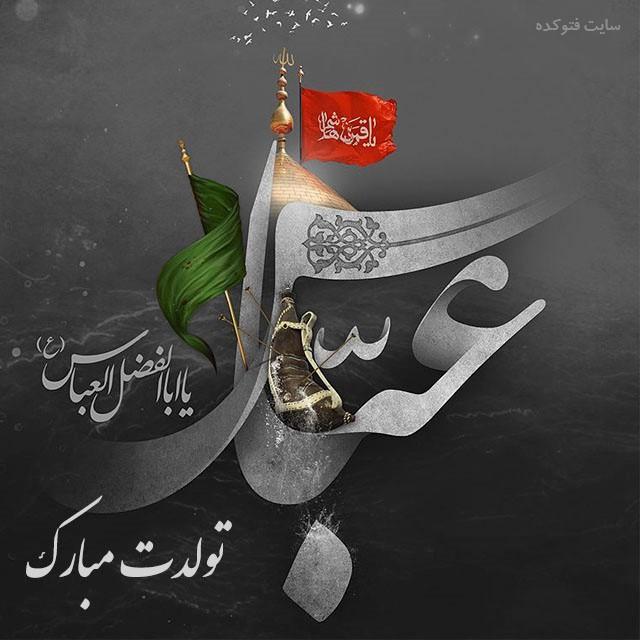 تبریک میلاد حضرت ابوالفضل عباس
