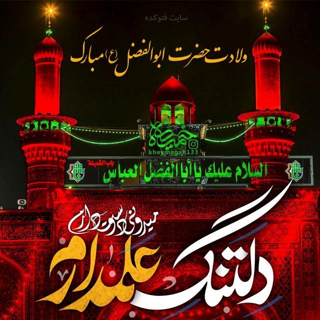 عکس نوشته میلاد حضرت ابوالفضل مبارک
