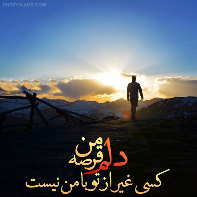 عکس نوشته فقط خدا