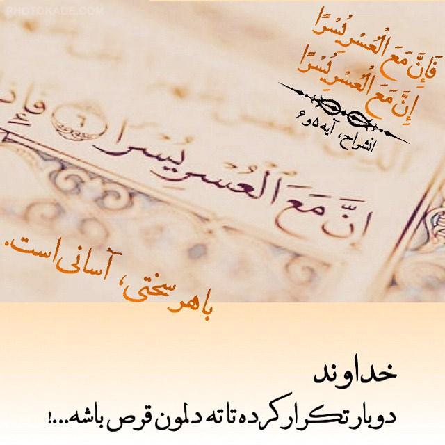 عکس و نوشته ای خدا,عکس خدایا,عکس نوشته خدا,کارت پستال خدا,متن خدا با عکس,جملات زیبا برای خدا با عکس