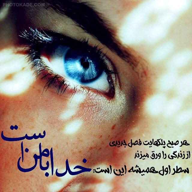 عکس نوشته خدا برای پروفایل + عکس و متن زیبا در مورد خدا