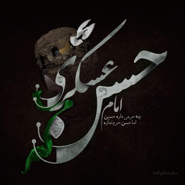 عکس نوشته شهادت امام حسن عسکری ع + شعر و متن تسلیت