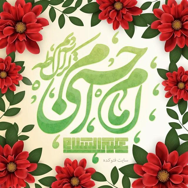 عکس نوشته و متن تبریک ولادت امام حسن مجتبی