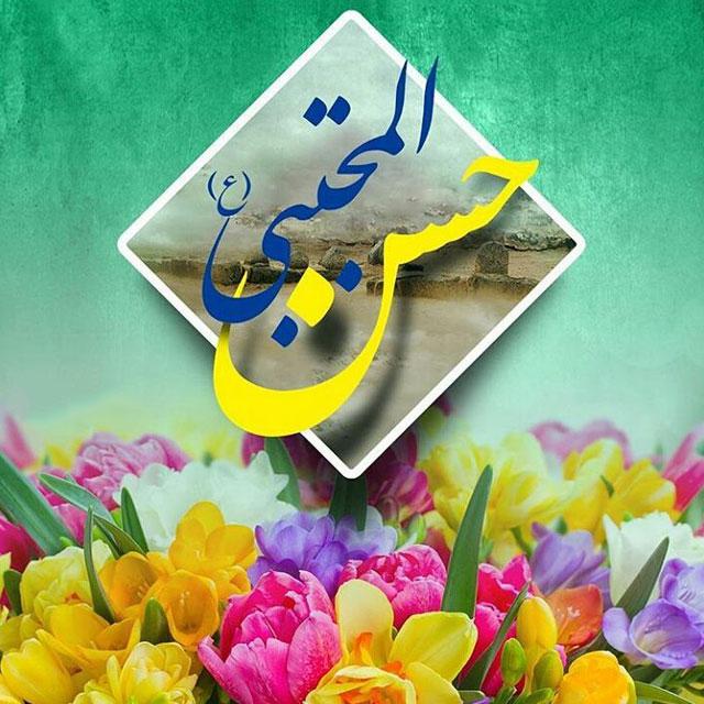 عکس و پیام تبریک تولد امام حسن مجتبی