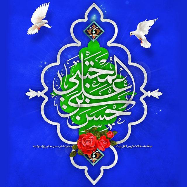 عکس پروفایل و پیام تبریک ولادت امام حسن مجتبی با جملات زیبا