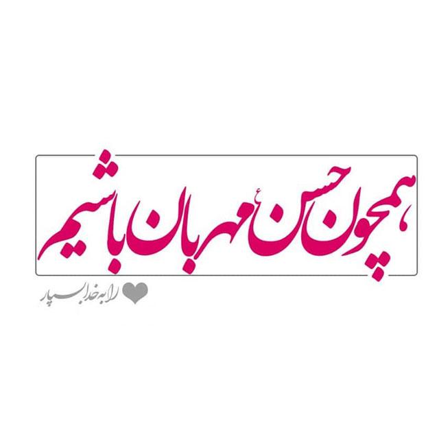 متن میلاد امام حسن مجتبی مبارک