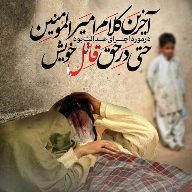 عکس نوشته و متن شهادت حضرت علی و شب قدر