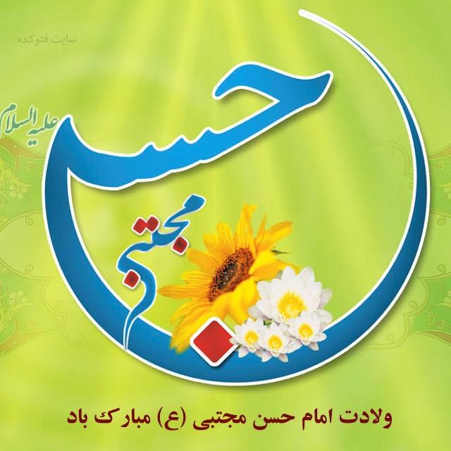 عکس تبریک ولادت امام حسن