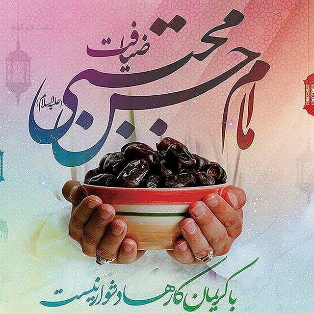 عکس های میلاد امام حسن