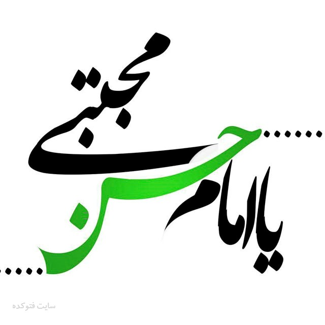 پروفایل حسن مجتبی