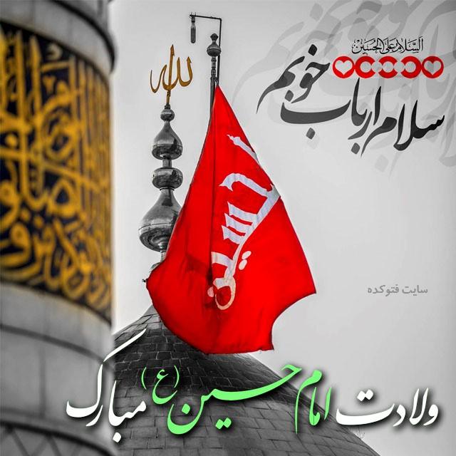 عکس پروفایل میلاد امام حسین مبارک