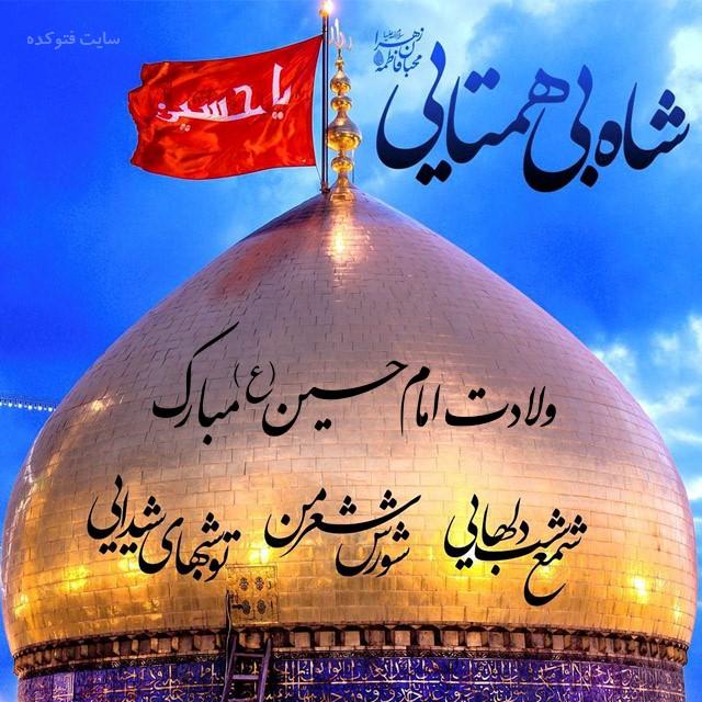 عکس پروفایل ولادت امام حسین با متن تبریک