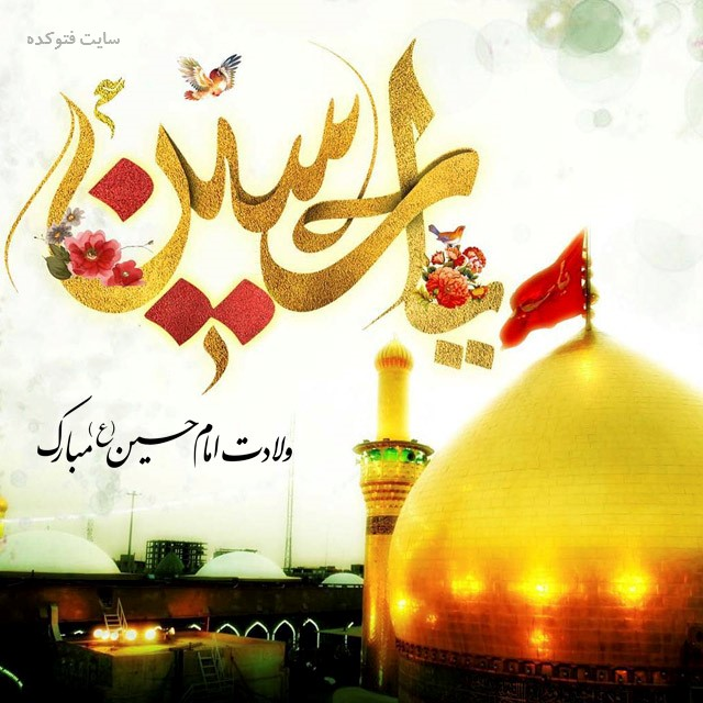 عکس پروفایل ولادت امام حسین علیه اسلام مبارک