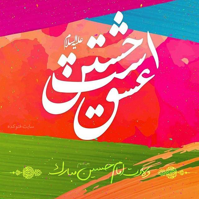 عکس پروفایل ولادت امام حسین (ع) با اس ام اس تبریک