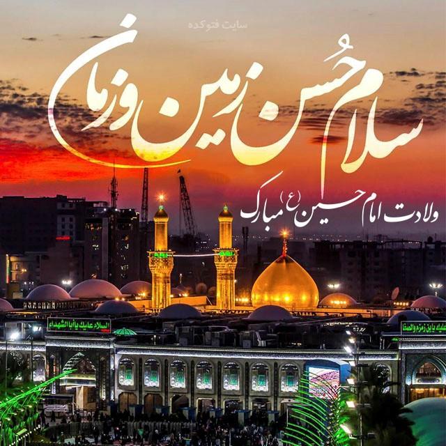 عکس پروفایل تولد امام حسین با متن تبریک