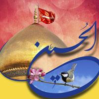 عکس نوشته ولادت امام حسین مبارک با متن قشنگ