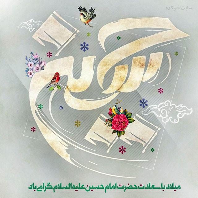 عکس ولادت امام حسین مبارک