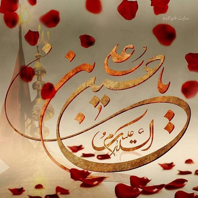 عکس نوشته تولد امام حسین مبارک