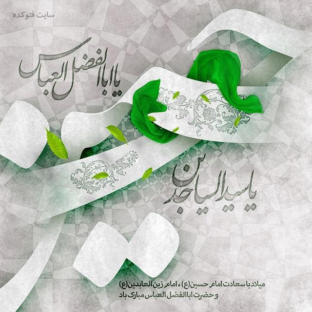 عکس تبریک ولادت امام حسین با متن