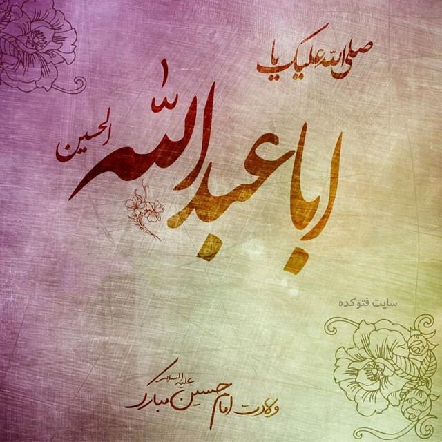 عکس نوشته تبریک تولد امام حسین