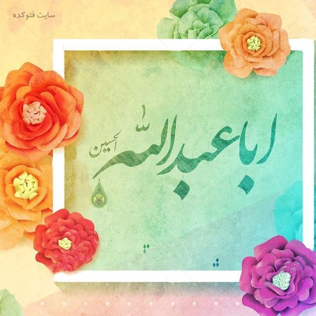 عکس تبریک تولد امام حسین با متن