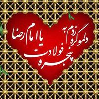 عکس پروفایل امام رضا + متن و اس ام اس زیبای امام رضا