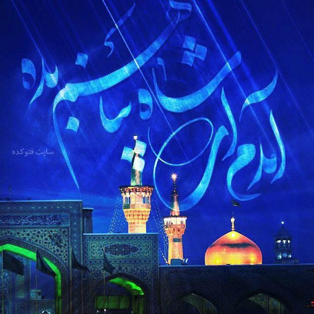 پروفایل امام رضا با عکس و متن زیبا