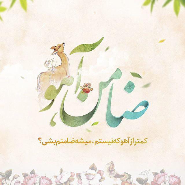 عکس نوشته امام رضا با متن قشنگ