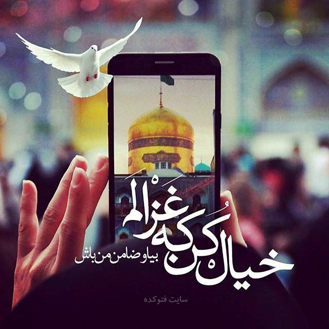 عکس نوشته امام رضا برای پروفایل